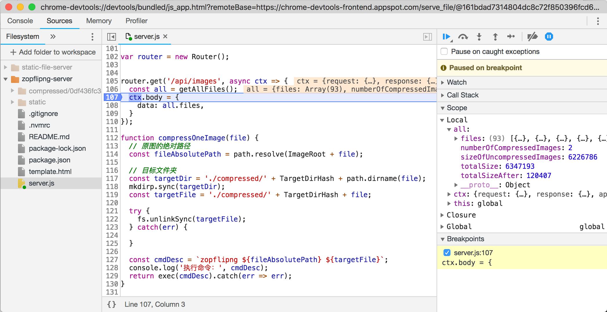 调试NodeJS 程序· Web前端工程化与组件化开发实践